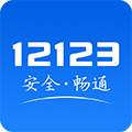 交管12123 V2.3.4 手機安卓版