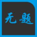 語音輸入助手 V1.0 綠色版