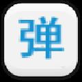 彈幕單詞 V3.18 官方版