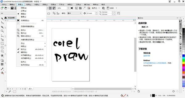CorelDRAW Standard 2020 中文版(附序列号)