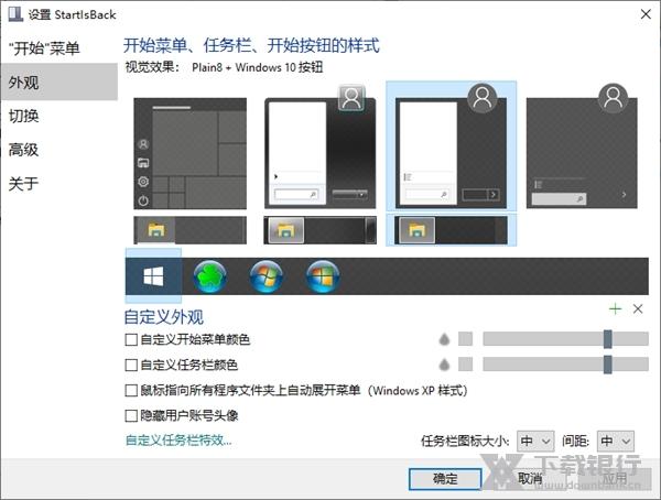 StartIsBack v2.9.9 免激活密匙中文版
