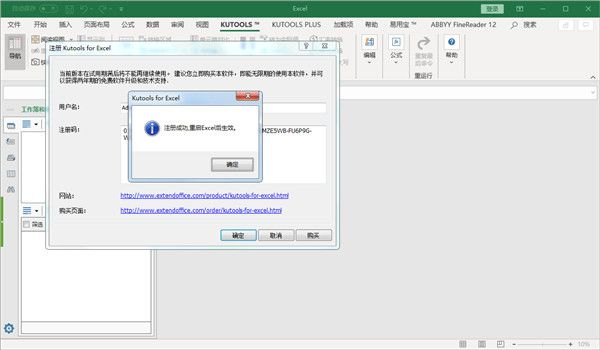 kutools for excel(Excel工具箱)附注册码 v23.0