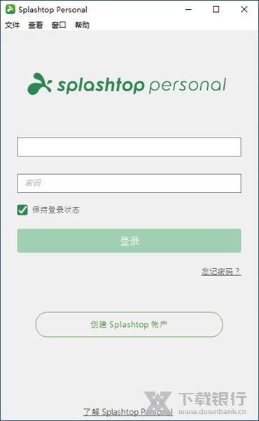 Splashtop个人免费版 v3.4.2.0 电脑版