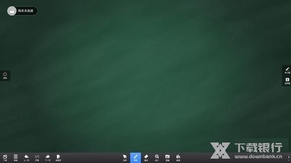 写写互动课堂教学软件 v4.2.8 最新电脑版