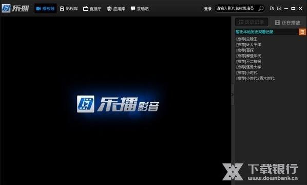 乐播影音 v3.9.5.1 最新PC版