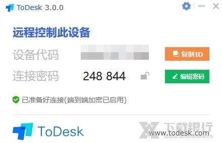 ToDesk Lite被控端 v3.0.0 官方精简版