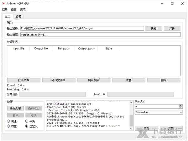 Anime4KCPP v2.5.0 官方版