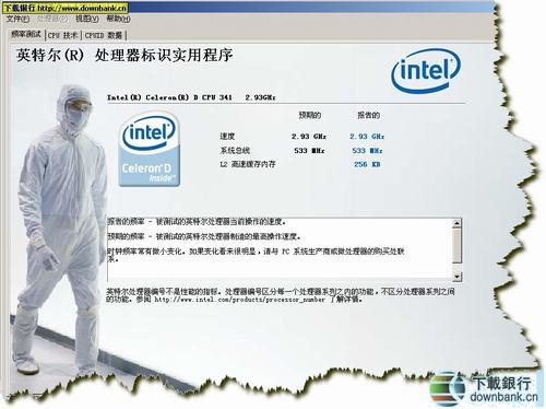 英特爾處理器標識實用程序下載 v5.10 官方中文版