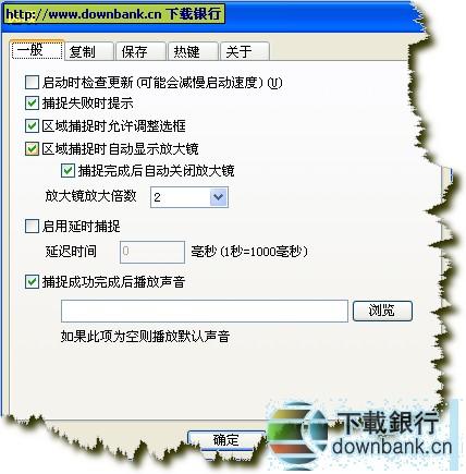 EPSnap 強力抓屏工具 V1.2.1.1264┊全屏捕捉、窗口或控件捕捉等┊綠色特別版