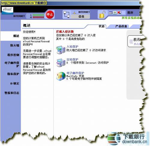 eTrust Personal Firewall 官方簡體中文版