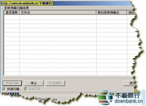 瑞星聽診器(RavDetect.exe) V4.4 綠色版