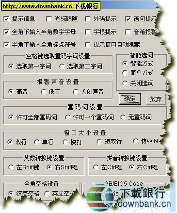 智能陳橋五筆輸入法下載 v7.41 官方中文版