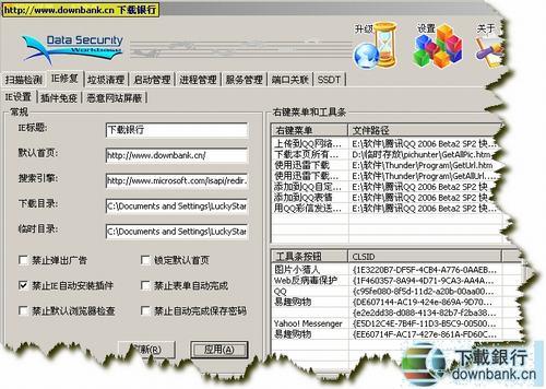 超級巡警殺毒軟件官網下載 V5.1 中文免費版