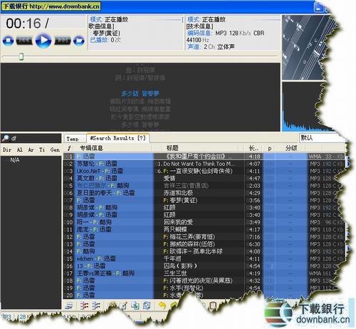 Foobar2000高級音頻播放器下載 1.1.18 中文美化增強版