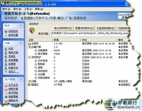 殺馬(Defendio) V4.13.0.810 beta1 中文綠色版