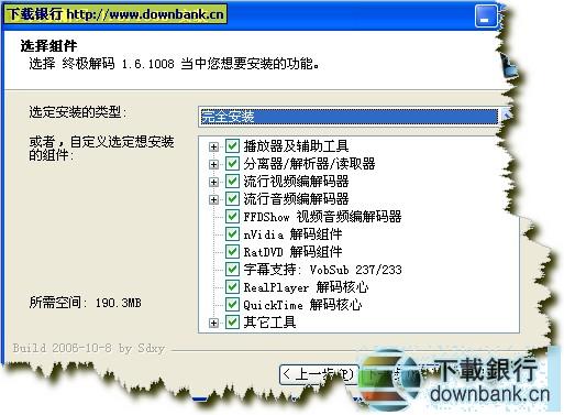 終極解碼播放器官網下載 v1.13.0615 中文免費版