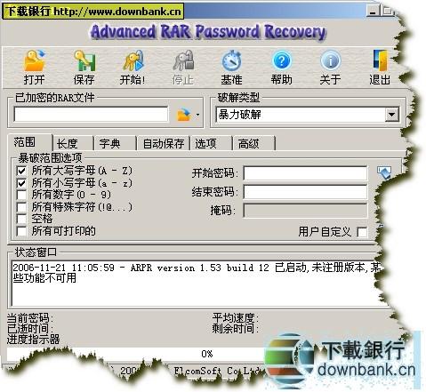WinRAR密碼破解器 v1.53 漢化特別版