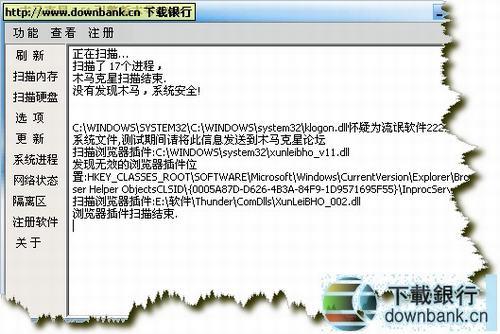 木馬克星(IPArmor) V5.51 build 0629 病毒庫2007-07-07 去廣告綠色版