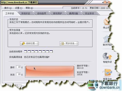 瑞星防火墻2006 18.51.00 10月31日最新規則包純凈安裝版
