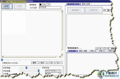 Flash SWF->GIF AVI 轉換器 V1.4 綠色旗艦漢化特別版