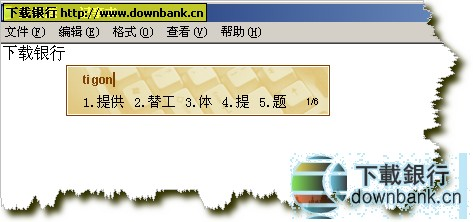 拼音加加 V5.01  中文版