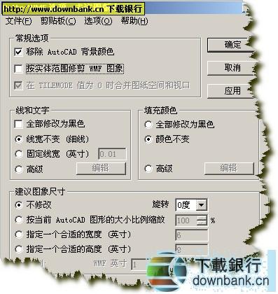 BetterWMF(cad圖形復制到word) 2013 V7.0 漢化綠色破解版 大眼仔~旭分享