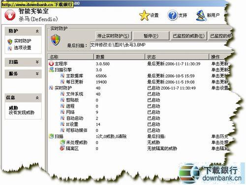 殺馬(Defendio) V4.16.0.840 beta1 中文綠色版