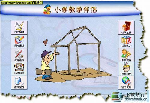小學數學伴侶 7.7 中文增強版