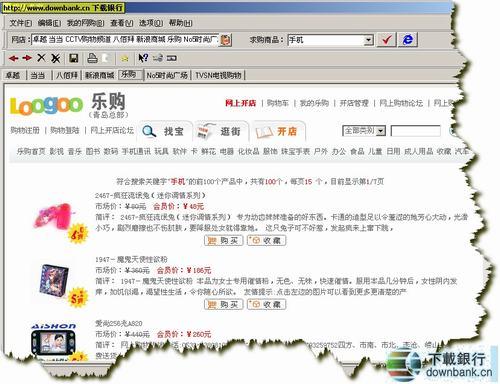 貨比多家 V4.5 中文綠色版