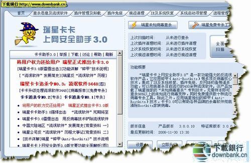 瑞星安全助手下載(原卡卡上網安全助手)  V1.0.2.56 官網免費版
