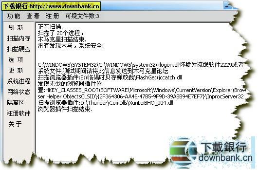 木馬克星 V5.51 build 0629 V5.51 build 0629_病毒庫更新至 2007-07-17