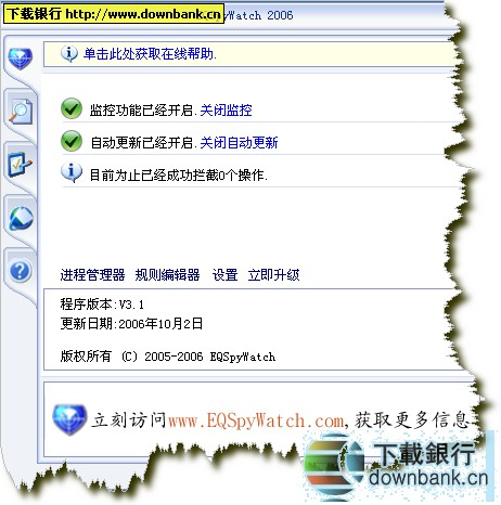EQSpyWatch 2006 V3.1  防止間諜軟件、流氓軟件入侵計算機  綠色特別版