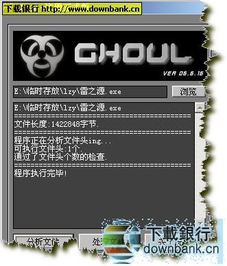 Ghuol-捆綁檢測工具-綠色注冊正式版