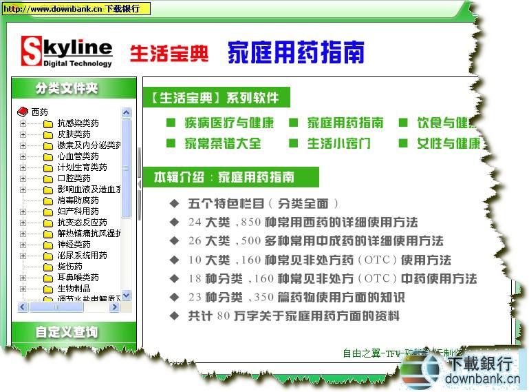 家庭用藥指南 V3.0.1.2 綠色特別版