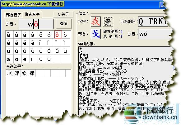 新華辭典 1.00 綠色版