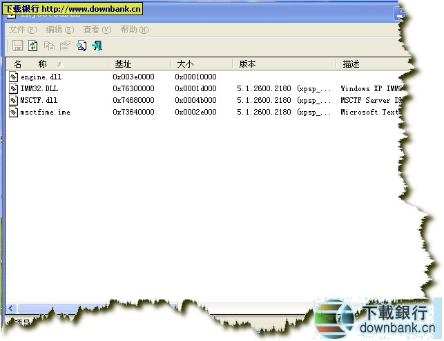 InjectedDLL(來找系統中可疑的DLL) V1.00 漢化綠色版