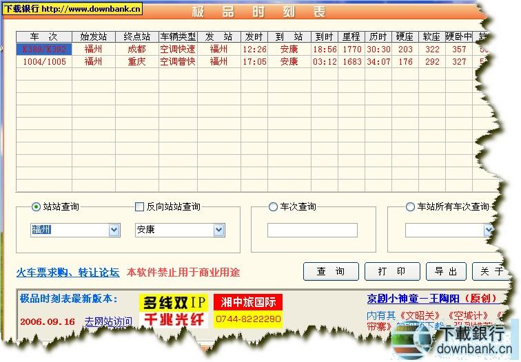 極品列車時刻表 07.06.10 綠色版