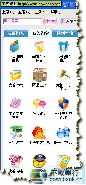 淘寶旺旺 V1.7 為淘寶會員量身定做的個人交易溝通軟件