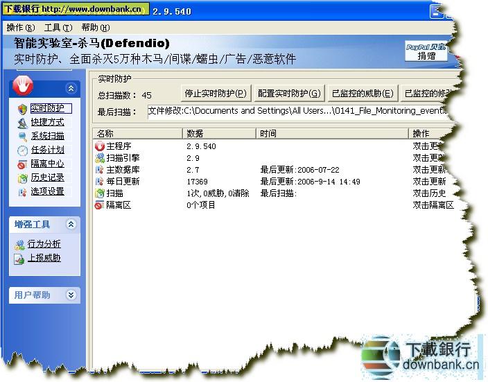 Defendio(殺馬)4.11.1.790 綠色版