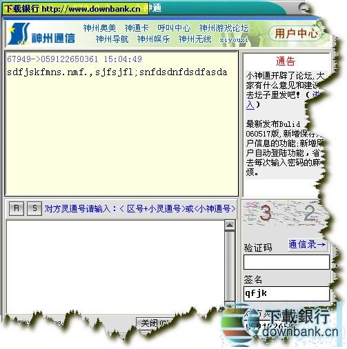 小神通1.1綠色版(給小靈通免費發短信)