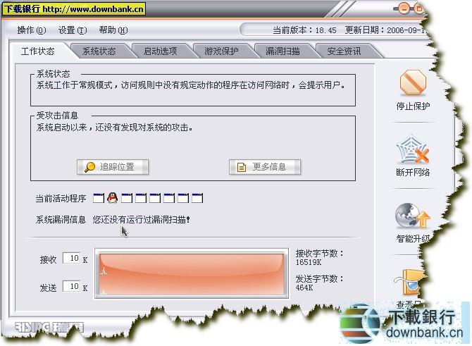 瑞星防火墻V2007 19.42.00 免序列號免ID版