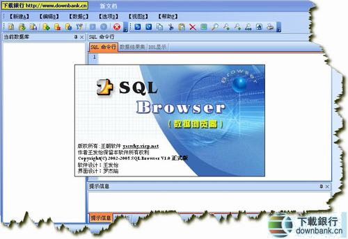 數據瀏覽器(SQL Browser) 綠色版 V1.01