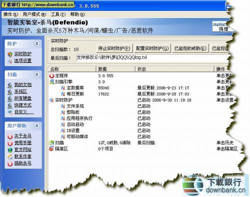 Defendio(殺馬)4.12.0.800 綠色版