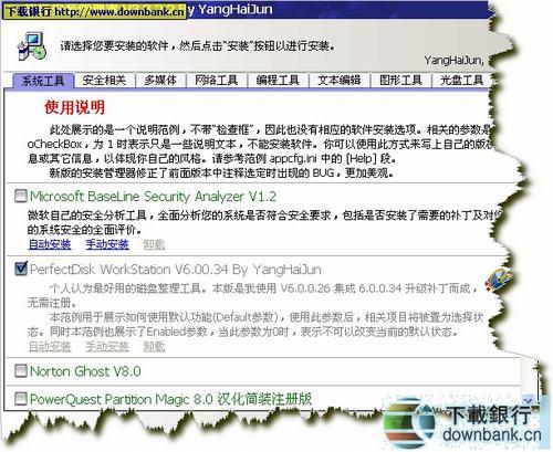 軟件安裝管理器 V3.3.2.2 多語言綠色版(附配置文件編寫器 V1.0.0.21)