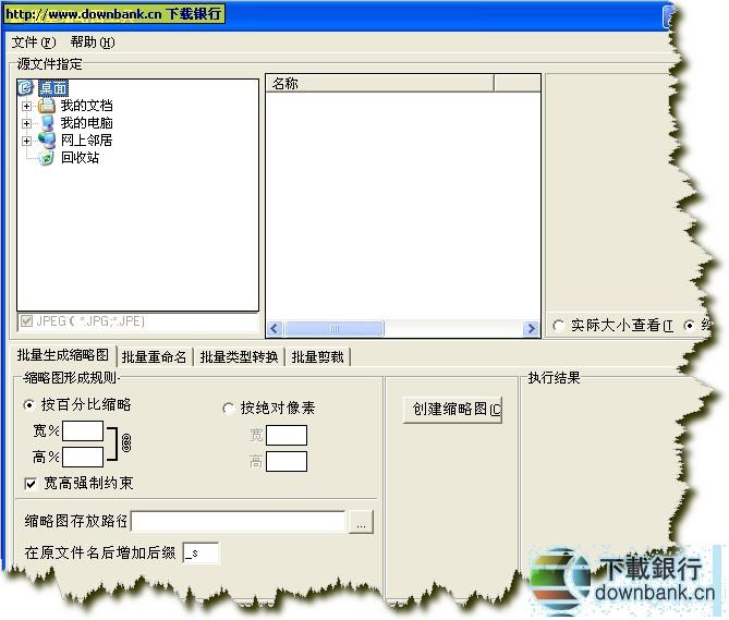 JPG批量縮略圖工具 V1.41 綠色特別版