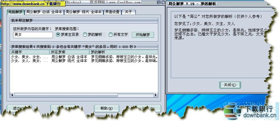 周公解夢 8.59 中文綠色特別版
