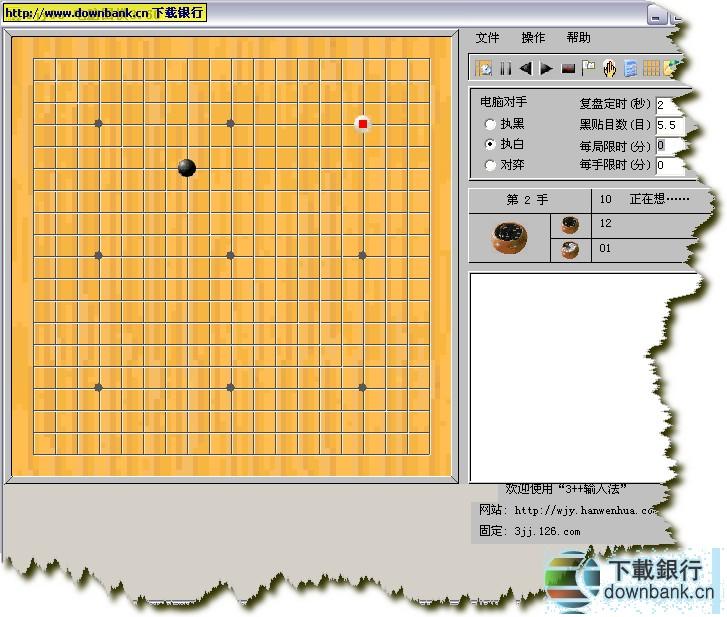 電腦圍棋 wjygo3.6