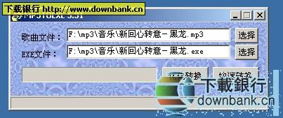 MP3TOEXE(MP3轉換為exe) 5.1綠色版