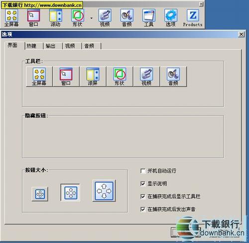 Super Screen Capture Pro V4.42漢化綠色特別版(10種的屏幕截圖工具)