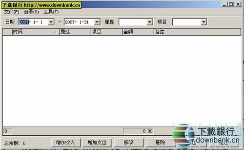 天天個人助理(DailyPim)V4.23 Build20071017 綠色版